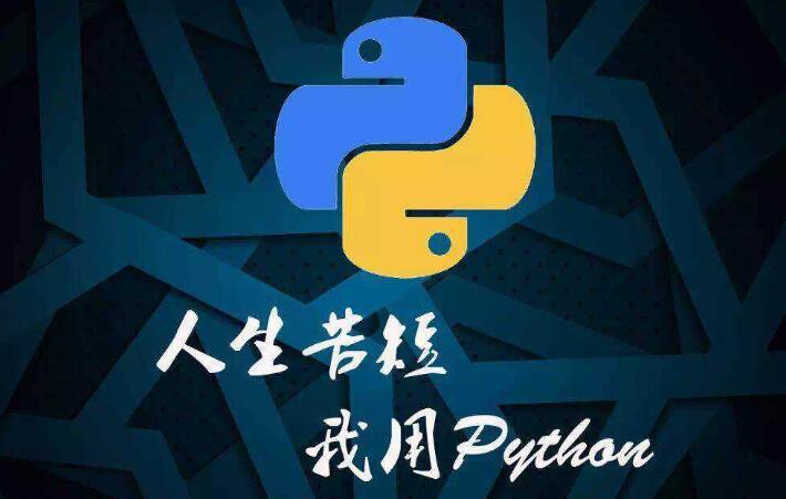 Python学习线路及人工智能发展方向