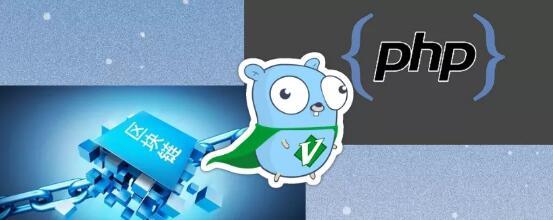 什么是区块链技术?用PHP+GO怎么样?