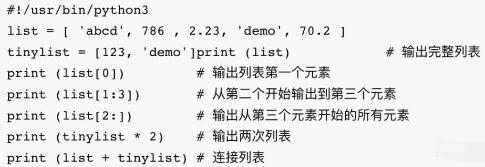 Python教程4_列表,元组,集合,字典数据类型讲解