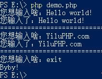 PHP在cli下运行时怎么输入指令与程序交互?