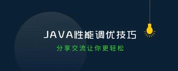 java教程:11个简单的Java性能调优技巧