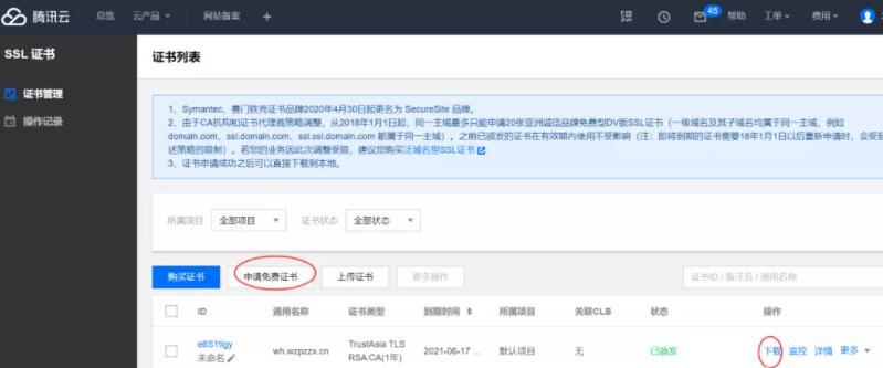 xampp教程:xampp中开启https配置ssl证书