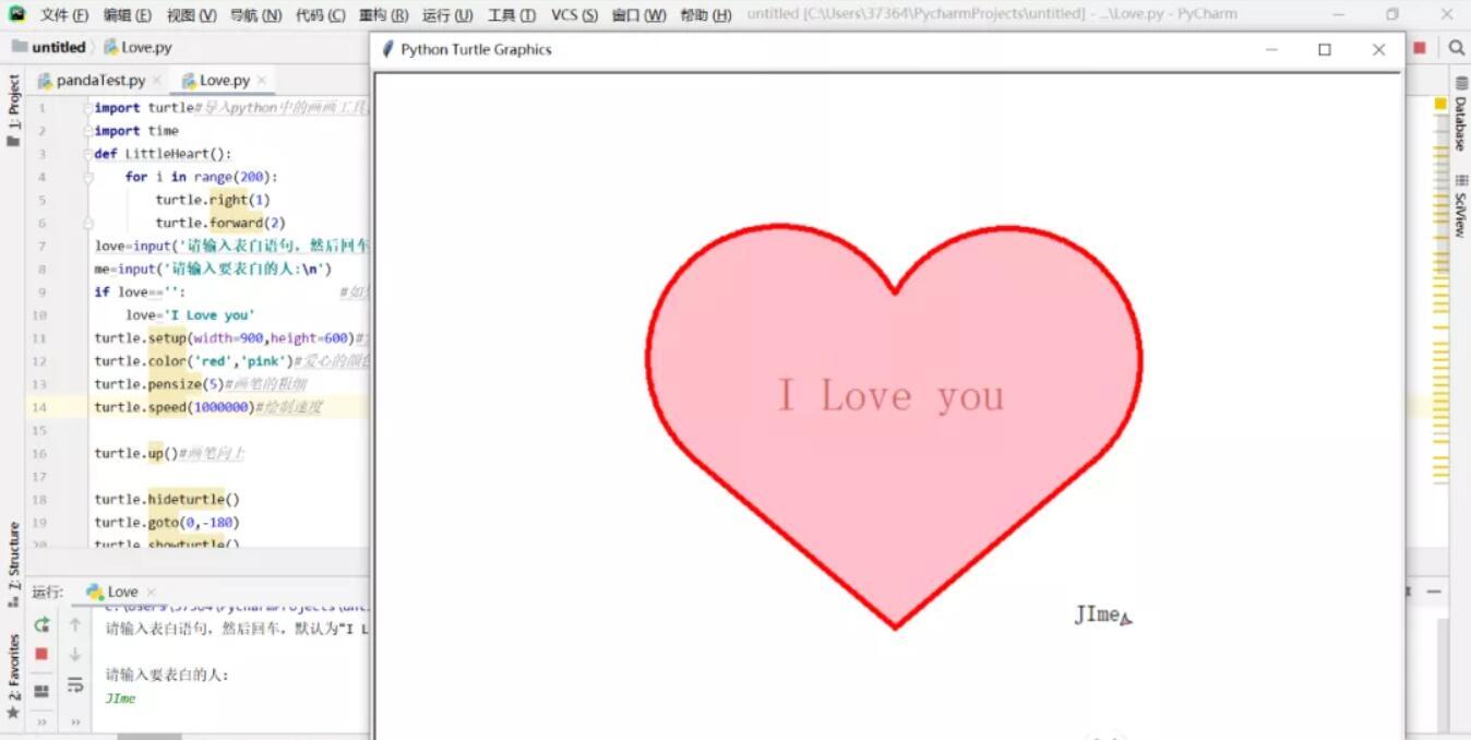 Python实践项目大全之Python爱心表白代码