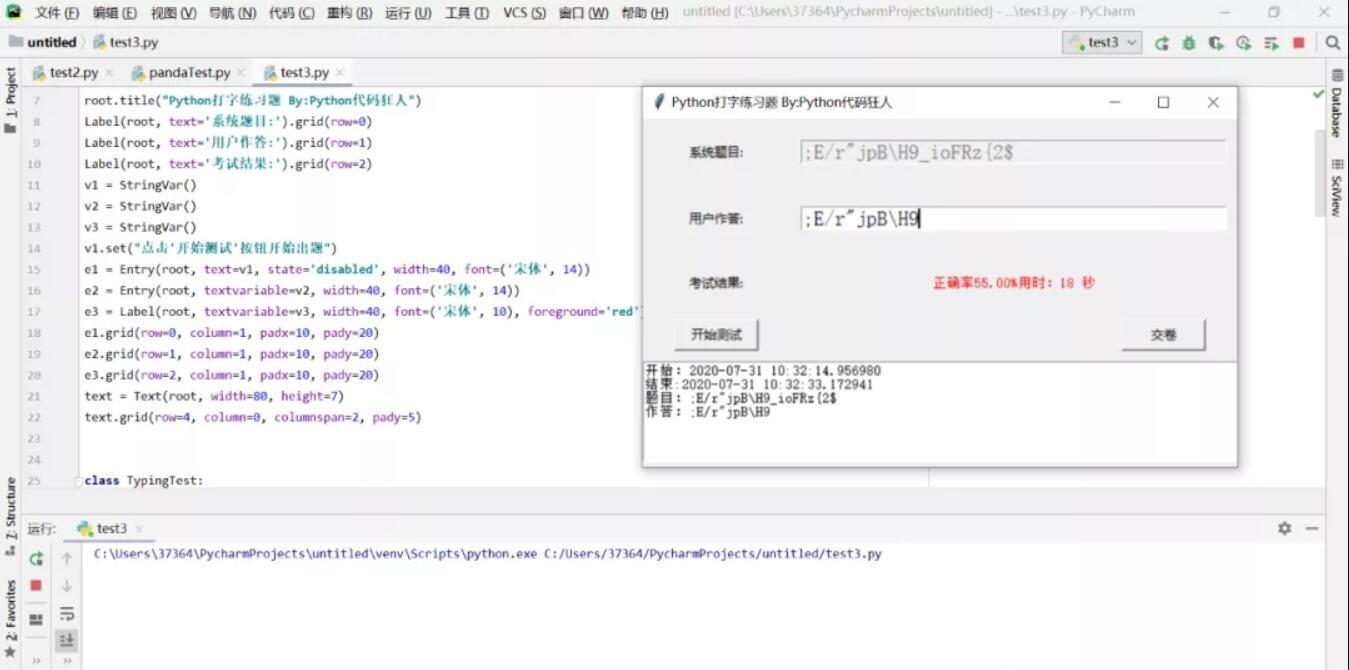 Python实践项目大全之Python打字练习小游戏源代码