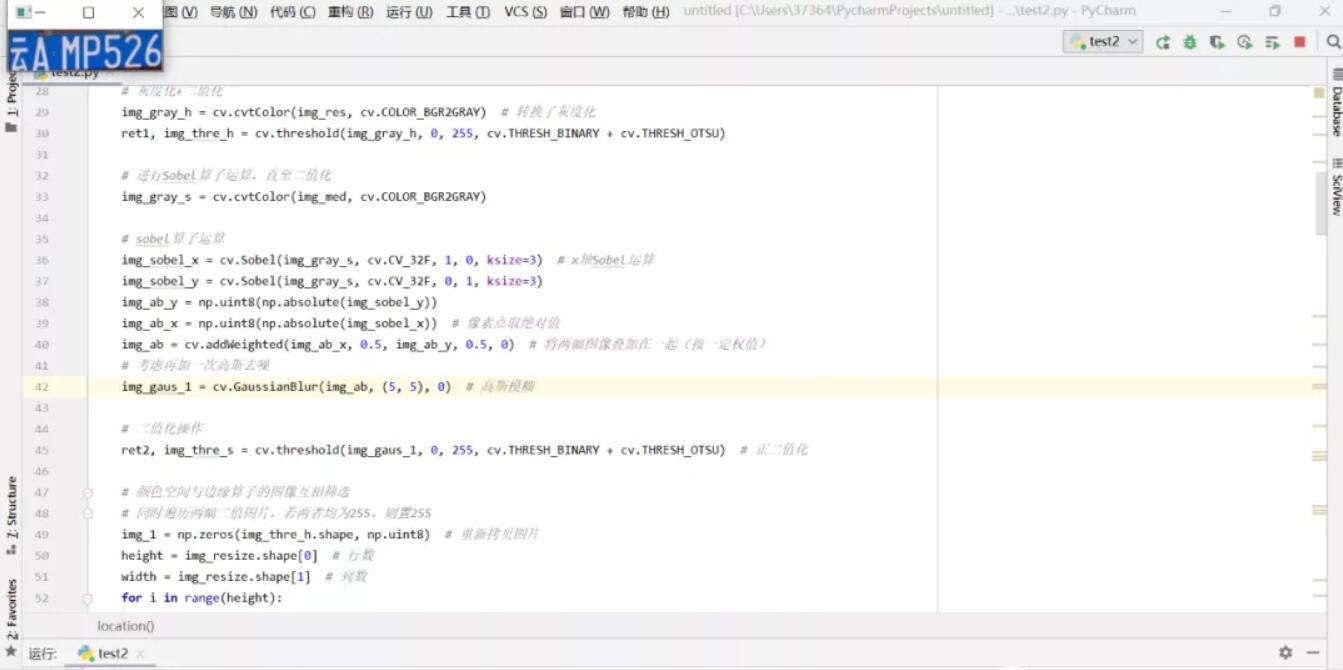 Python实战项目_Python车牌识别、车牌抓取源代码