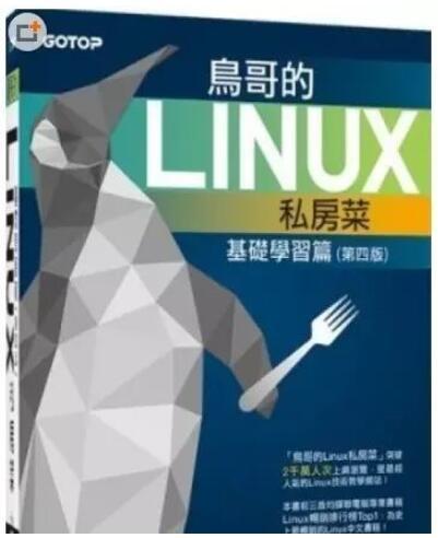 Linux入门书籍2:鸟哥的Linux私房菜基础学习篇pdf下载
