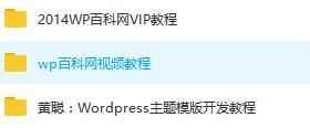 百度网盘分享:wordpress建站VIP教程视频下载
