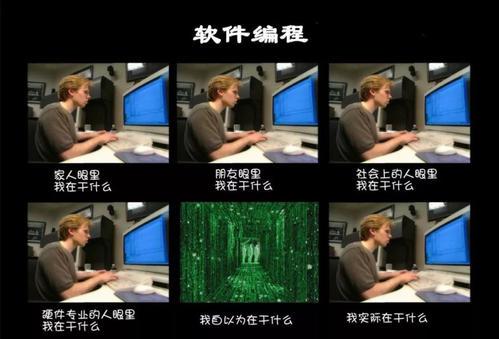 程序员段子笑话:只有程序员才能看懂的笑话大全