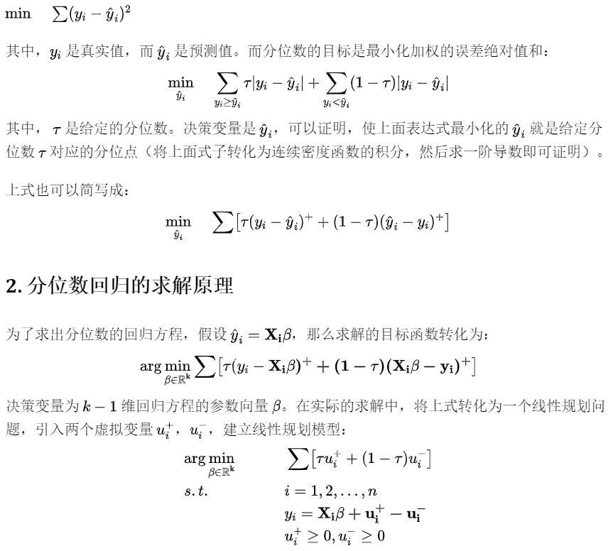 Python代码:分位数回归数学原理及 Python 实现