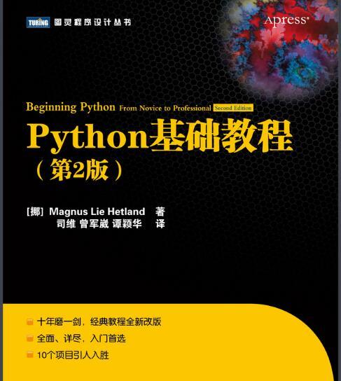 百度网盘分享《Python基础教程(第2版)》pdf下载