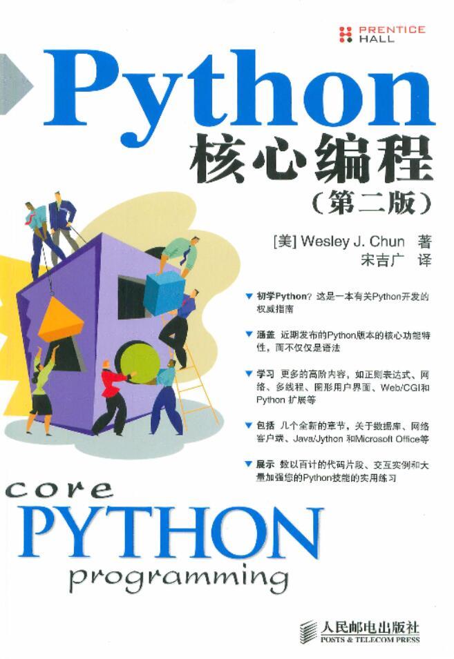 百度网盘资源《Python核心编程(第二版)》pdf下载