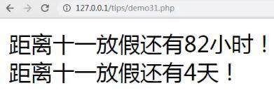 PHP教程_PHP源代码实现倒计时功能