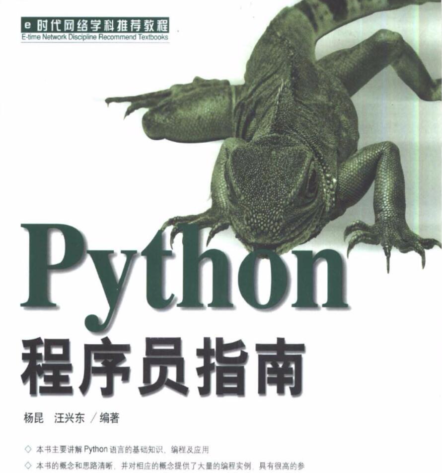 百度网盘资源《python程序员指南》pdf下载