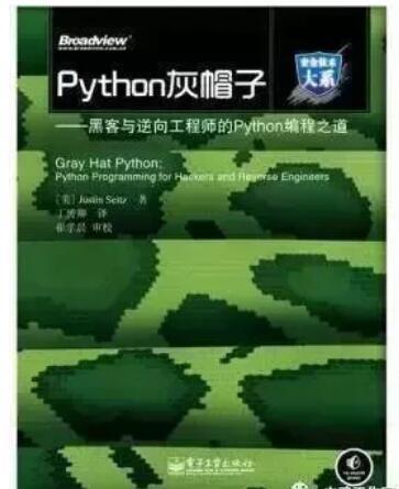 Xampp下载隆重推荐《Python灰帽子-黑客与逆向工程师的Python编程之道》