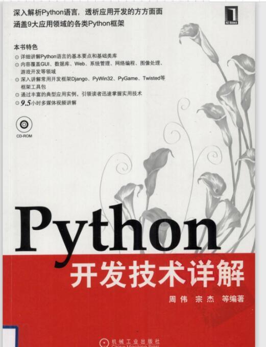 百度网盘电子书《python开发技术详解》pdf下载