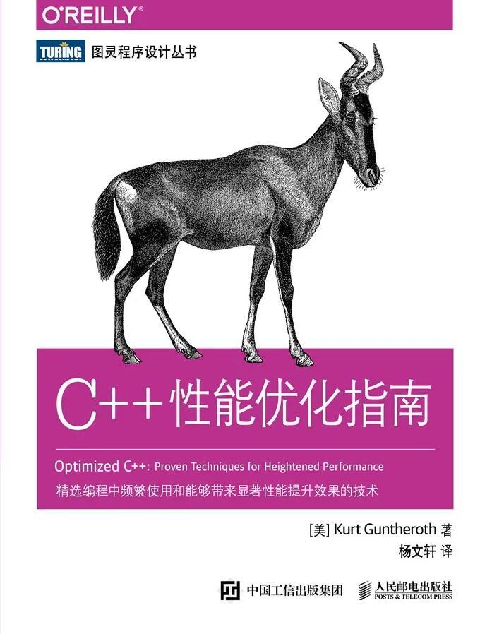 《C++性能优化指南》百度网盘PDF免费下载