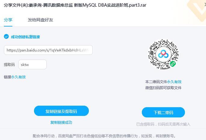 姜承尧-腾讯数据库总监 新版MySQL DBA实战进阶班.part3