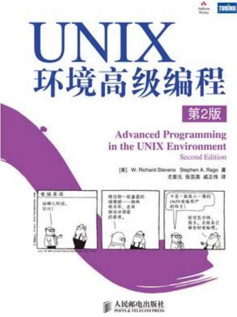 UNIX环境高级编程PDF书籍下载
