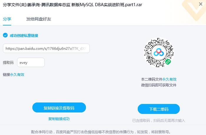 资源下载:姜承尧-腾讯数据库总监 新版MySQL DBA实战进阶班.part1