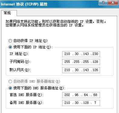 IP地址、子网掩码、默认网关、DNS服务器之间的联系与区别