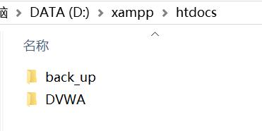 使用XAMPP集成搭建DVWA靶场