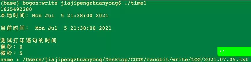 linux c之LOG文件的存储