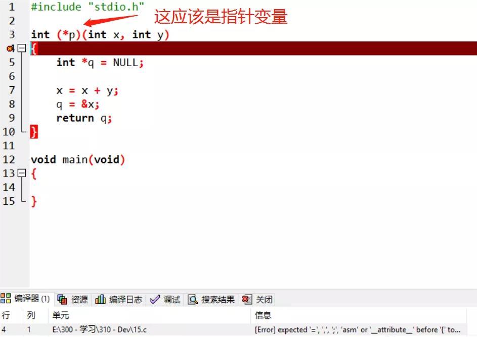 C语言|指针函数和函数指针